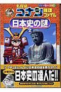 名探偵コナン推理ファイル日本史の謎 2