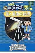名探偵コナン理科ファイル星と星座の秘密