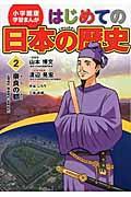 はじめての日本の歴史2