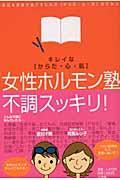 女性ホルモン塾 / キレイな〈からだ・心・肌〉