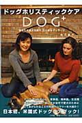 ドッグホリスティックケア / あなたの愛犬を癒す、心と体のマッサージ