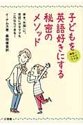 子どもを英語好きにする秘密のメソッド / 韓国★ソルビママ式