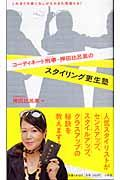 コーディネート刑事(deka)・押田比呂美のスタイリング更生塾