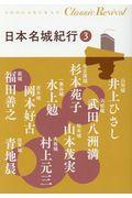 日本名城紀行 3