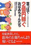 葉っぱで2億円稼ぐおばあちゃんたち / 田舎で生まれた「元気ビジネス」成功法則25