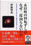 永田町の回転ずしはなぜ二度回らないのか / 政治家の名言・格言に学ぶ最強の処世術100