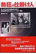 熱狂の仕掛け人 / ビートルズから浜崎あゆみまで、音楽業界を創ったスーパースター列伝