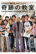 奇跡の教室 / エチ先生と『銀の匙』の子どもたち 伝説の灘校国語教師・橋本武の流儀