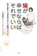 猫が幸せならばそれでいい / 猫好き獣医さんが猫目線で考えた「愛猫バイブル」