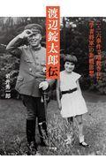 渡辺錠太郎伝 / 二・二六事件で暗殺された「学者将軍」の非戦思想