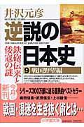 逆説の日本史 9(戦国野望編)
