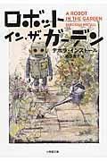 ロボット・イン・ザ・ガーデン