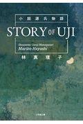 小説源氏物語STORY OF UJI