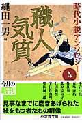 時代小説アンソロジー 4