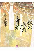 秋の森の奇跡