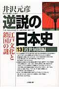 逆説の日本史 13(近世展開編)