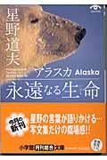 アラスカ永遠なる生命(いのち)