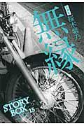 STORY BOX vol.15