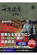 NHK世界遺産100 第2巻