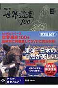 NHK世界遺産100 第3巻