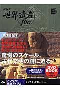 NHK世界遺産100 第5巻