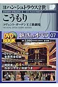 魅惑のオペラ 第7巻