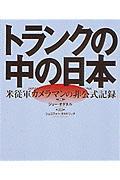トランクの中の日本 / 米従軍カメラマンの非公式記録 J・オダネル写真集