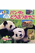 パンダとどうぶつおやこ / 1・2・3さいえほん超ひゃっか