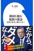 韓国を蝕む儒教の怨念 / 反日は永久に終わらない