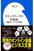 リモートワークの日本語
