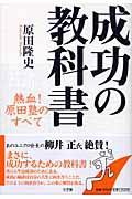 成功の教科書 / 熱血!原田塾のすべて