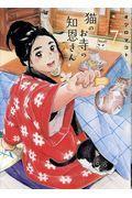 猫のお寺の知恩さん 7
