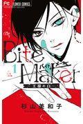 Bite Maker〜王様のΩ〜