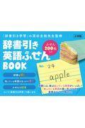 辞書引き英語ふせんBOOK