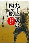 九十三歳の関ヶ原 / 弓大将大島光義
