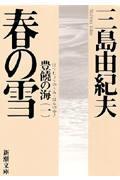 春の雪 改版 / 豊饒の海第1巻