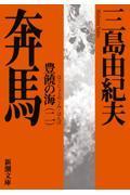 奔馬 改版 / 豊饒の海第2巻