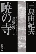 暁の寺 改版 / 豊饒の海第3巻