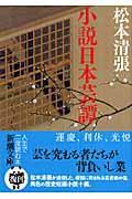 小説日本芸譚 改版
