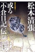 或る「小倉日記」伝 改版