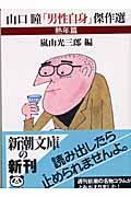 山口瞳「男性自身」傑作選 熟年篇