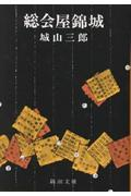 総会屋錦城 改版