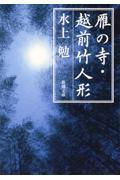 雁の寺/越前竹人形 改版