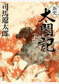 新史太閤記 上巻 改版