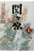関ヶ原 上巻 改版