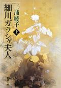 細川ガラシャ夫人 上巻 改版