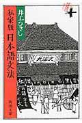私家版日本語文法 改版
