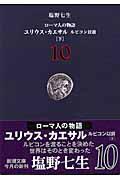 ローマ人の物語 10
