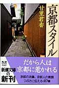 京都スタイル