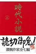 時代小説 第2巻 / 読切御免